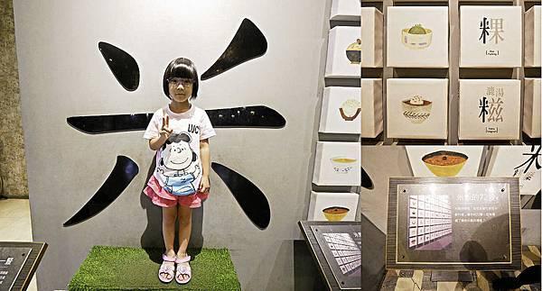 台灣穀堡,彰化親子景點,diy-51.jpg