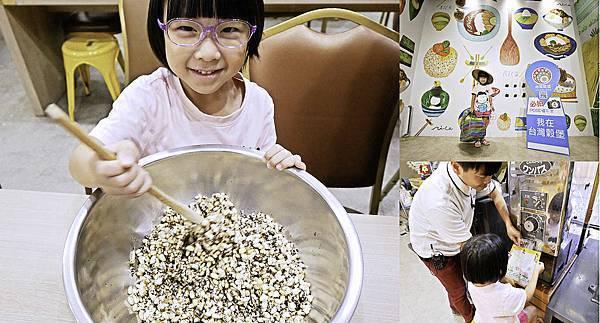 台灣穀堡,彰化親子景點,diy-100