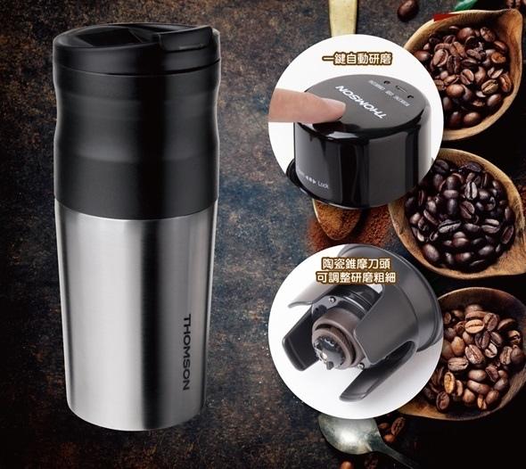 【THOMSON】電動研磨咖啡隨行杯USB充電4