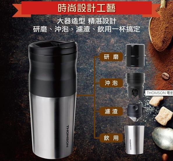 【THOMSON】電動研磨咖啡隨行杯USB充電