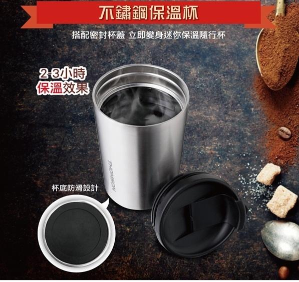 【THOMSON】電動研磨咖啡隨行杯USB充電8