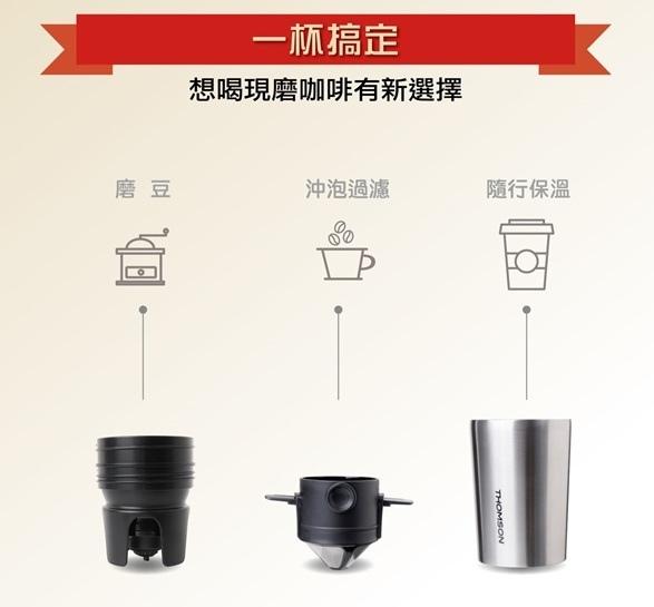 【THOMSON】電動研磨咖啡隨行杯USB充電9