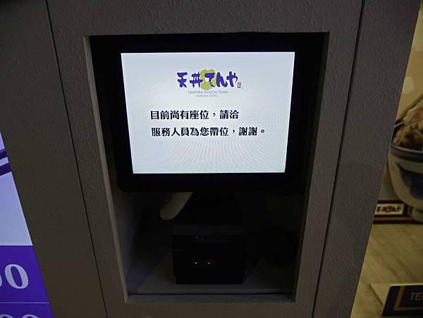 天丼台灣,台北-2.jpg