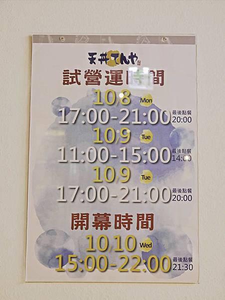 天丼台灣,台北-3.jpg