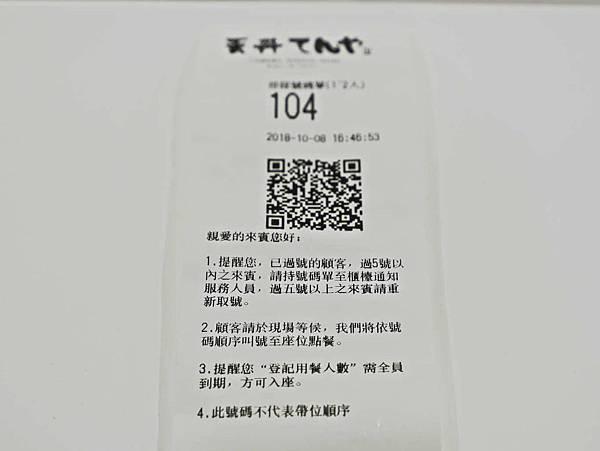 天丼台灣,台北-6.jpg
