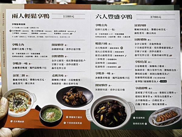 享鴨,菜單,王品烤鴨-4.jpg