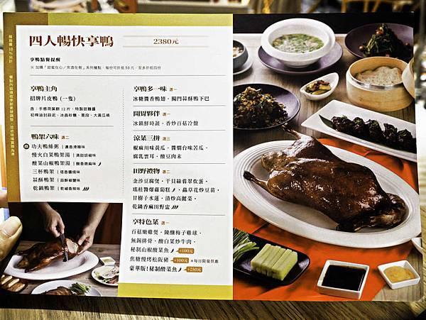 享鴨,菜單,王品烤鴨-5.jpg