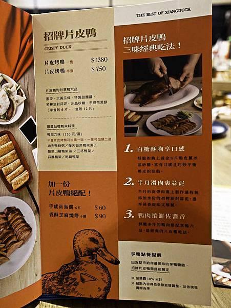享鴨,菜單,王品烤鴨-6.jpg