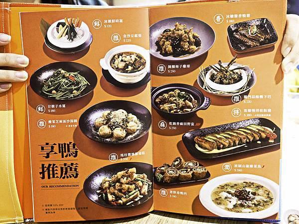 享鴨,菜單,王品烤鴨-8.jpg
