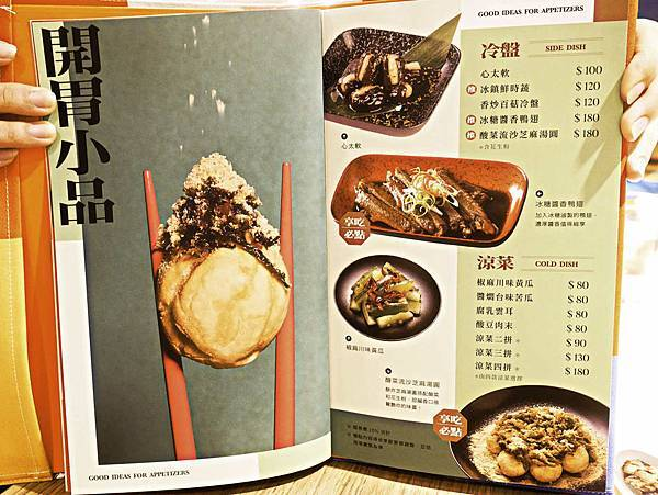 享鴨,菜單,王品烤鴨-9.jpg