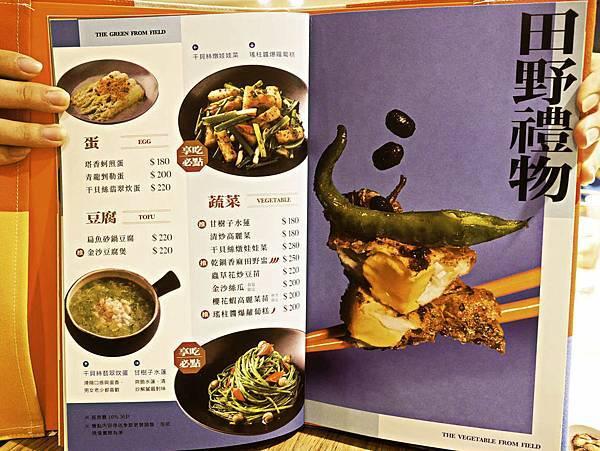 享鴨,菜單,王品烤鴨-10.jpg