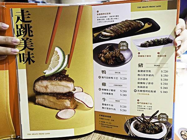 享鴨,菜單,王品烤鴨-11.jpg