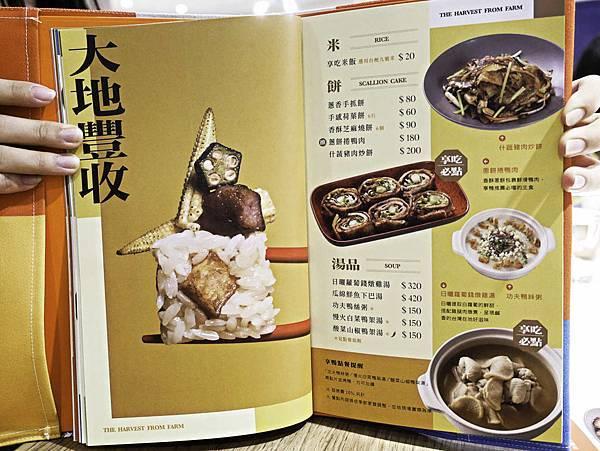 享鴨,菜單,王品烤鴨-13.jpg