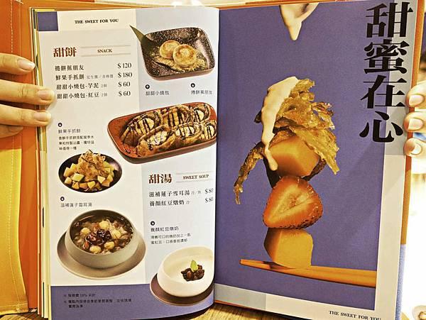 享鴨,菜單,王品烤鴨-14.jpg