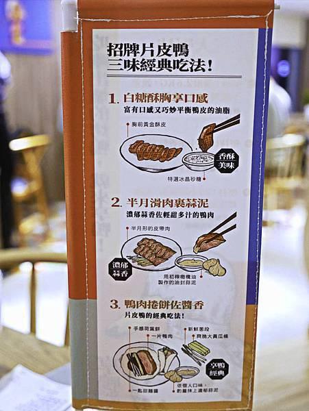 享鴨,菜單,王品烤鴨-37.jpg