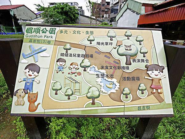 國順公園,大同區,台北特色公園-2.jpg