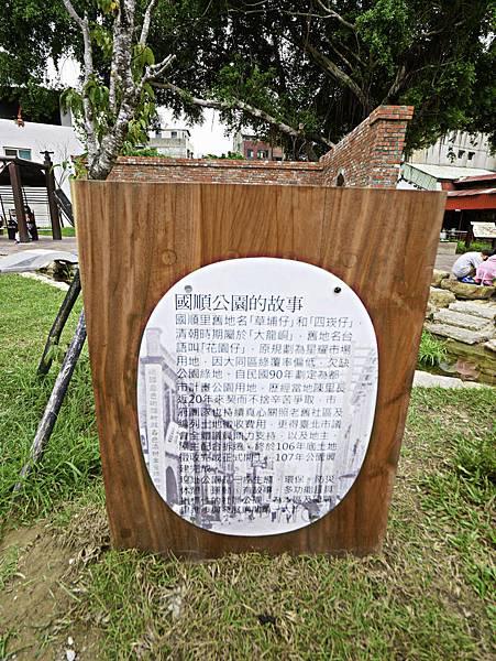國順公園,大同區,台北特色公園-14.jpg
