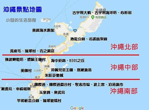 沖繩MAP