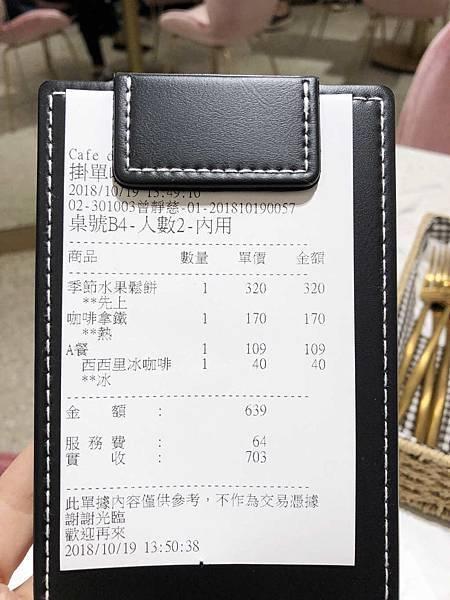 cafe del sol信義微風店,福岡九州鬆餅-11.jpg