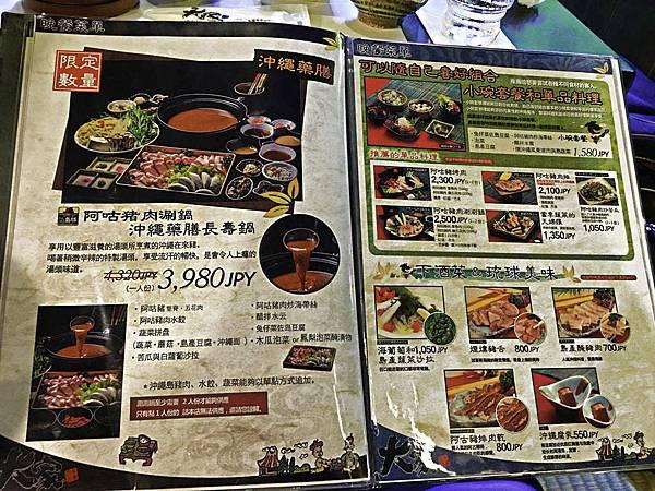 百年古家大家,沖繩阿古豬料理人氣餐廳-14.jpg