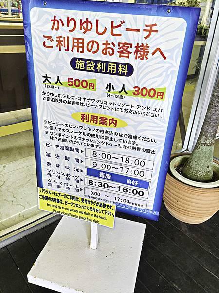 喜璃癒志海灘度假海洋Spa  Okinawa Kariyushi Beach Resort Ocean Spa-11.jpg