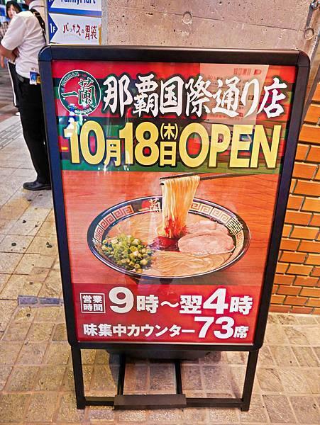 沖繩 一蘭拉麵 國際通-2.jpg