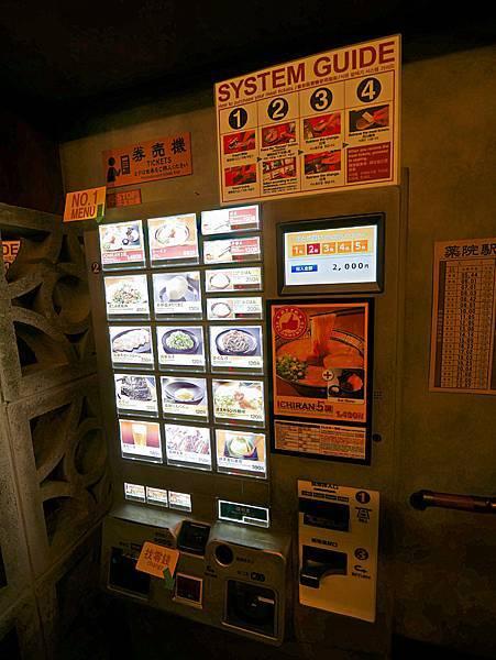 沖繩 一蘭拉麵 國際通-5.jpg