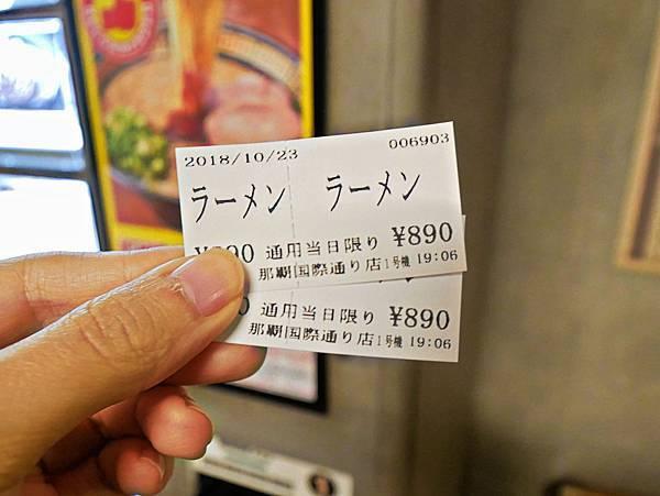 沖繩 一蘭拉麵 國際通-6.jpg