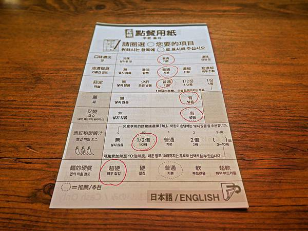 沖繩 一蘭拉麵 國際通-10.jpg