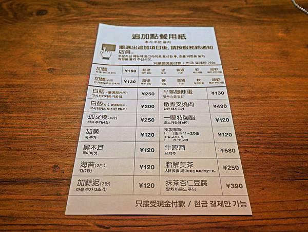 沖繩 一蘭拉麵 國際通-12.jpg