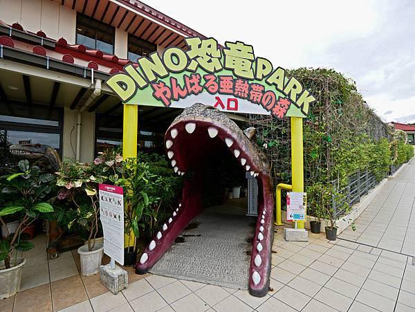 沖繩恐龍,dino恐龍公園-4.jpg