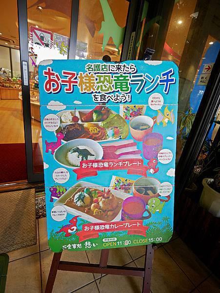 沖繩恐龍,dino恐龍公園-36.jpg