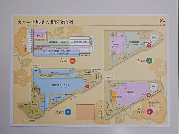 opa百貨,沖繩,那霸-1.jpg