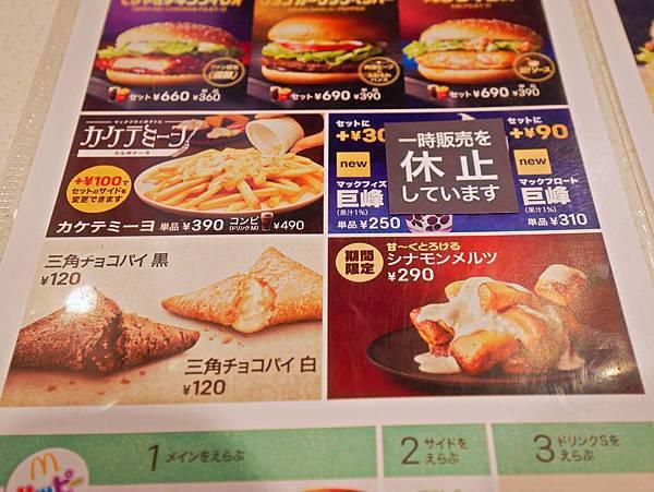 日本麥當勞,肉桂麵包,培根薯條-4.jpg