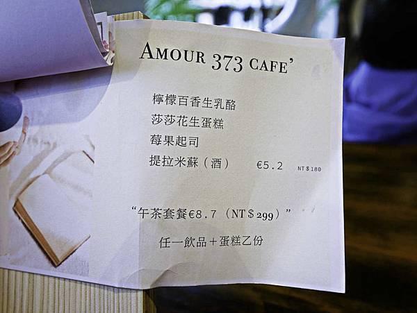 Amour373cafe,阿沐373-23.jpg