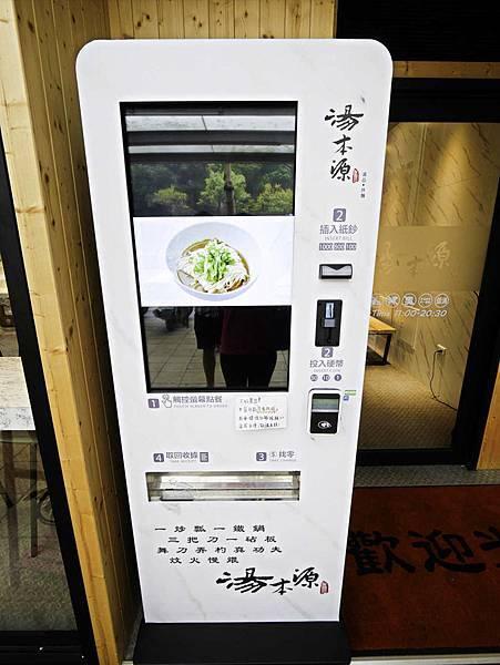桃園龜山,湯本源,肉骨茶-5.jpg