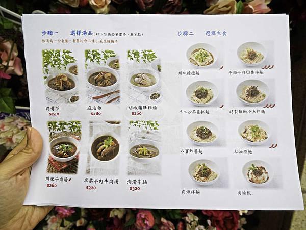 桃園龜山,湯本源,肉骨茶-7.jpg