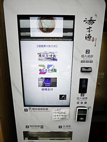 桃園龜山,湯本源,肉骨茶-6.jpg