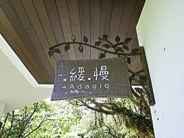 緩慢民宿,金瓜石民宿,毛妮妮的石頭屋-46.jpg