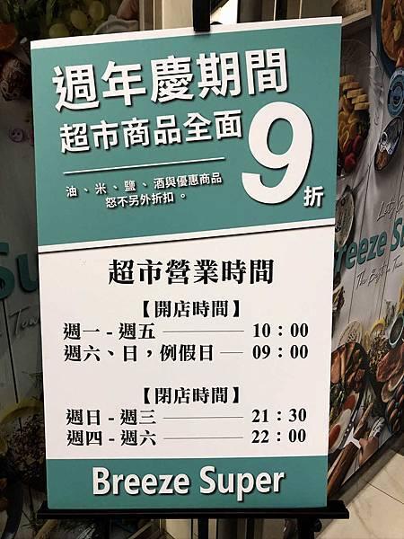 微風南京,微風超市,小巨蛋-33.jpg