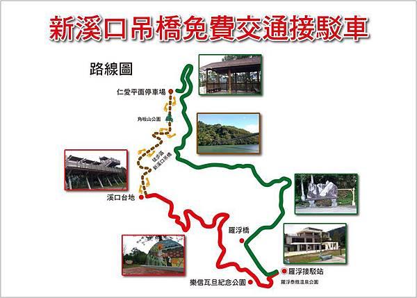 新溪口吊橋接駁車路線圖.jpg