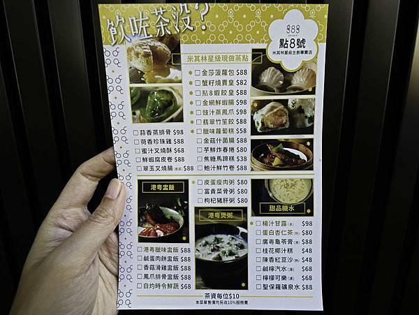 點8號-台北光復店-2.jpg
