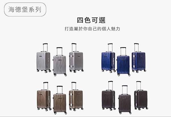 德國NaSaDen,行李箱,海德堡系列28吋鋁框行李箱-27