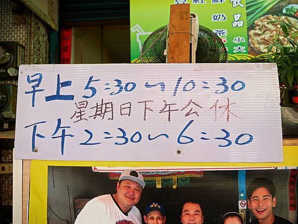 天香抓餅,蚵仔蛋-3.jpg