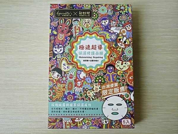 彩虹爺爺面膜-1.jpg