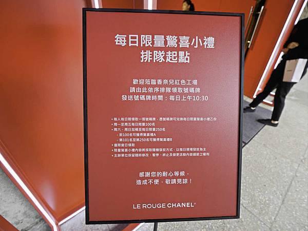 香奈兒,紅色工場,華山,展覽-2.jpg