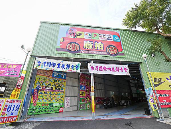 台灣國際書展特賣會,吉村球鞋,內衣特賣會-1.jpg
