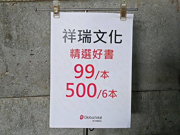 台灣國際書展特賣會,吉村球鞋,內衣特賣會-35.jpg