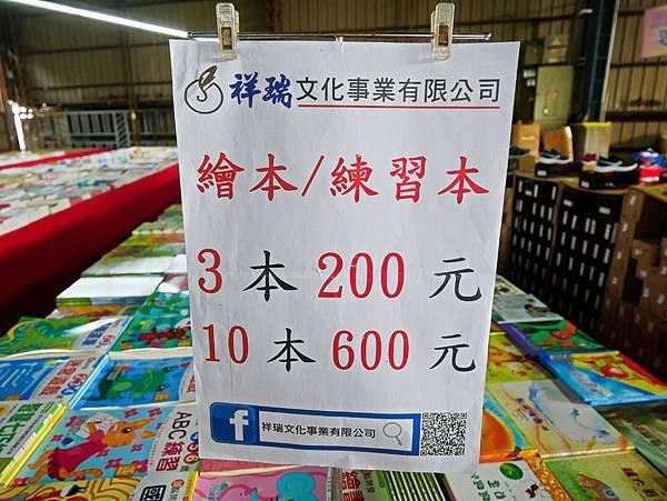 台灣國際書展特賣會,吉村球鞋,內衣特賣會-41.jpg