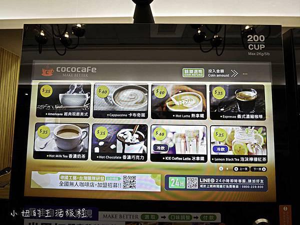 無人咖啡,松山機場-4.jpg